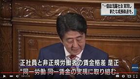 首相 施政方針演説