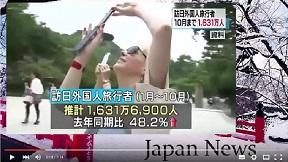 訪日外国人旅行者1631万人 去年上回る