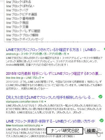 【コラム】 LINEのブロックで気がついたこと(考察・考え方)_01