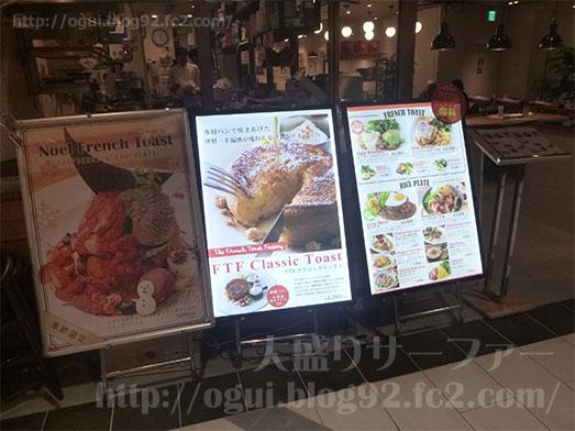 フレンチトーストファクトリーヨドバシakiba030