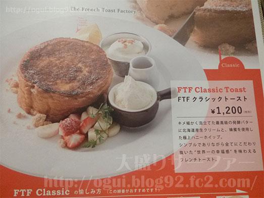 フレンチトーストファクトリーヨドバシakiba032
