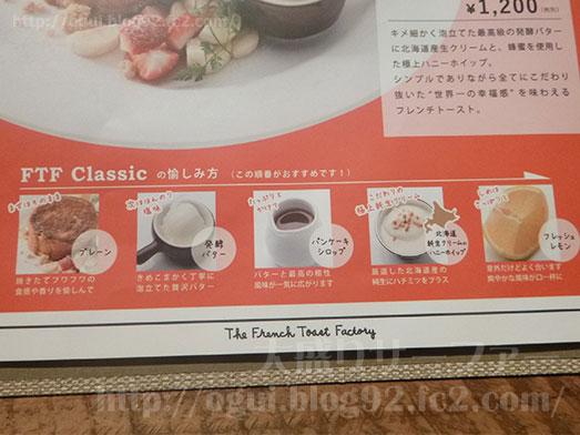 フレンチトーストファクトリーヨドバシakiba038