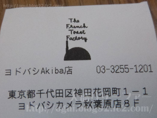 フレンチトーストファクトリーヨドバシakiba054