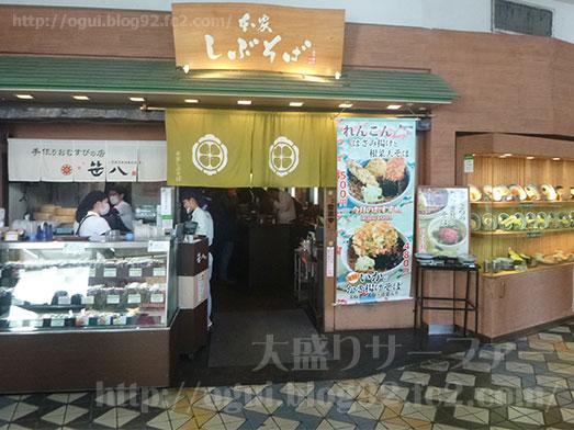 渋谷駅本家しぶそばで特盛り蕎麦004