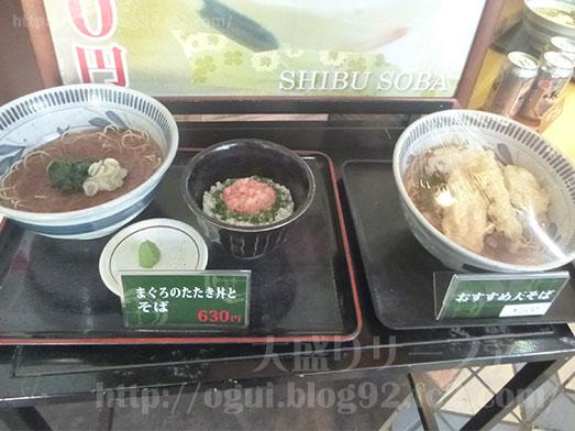 渋谷駅本家しぶそばで特盛り蕎麦006