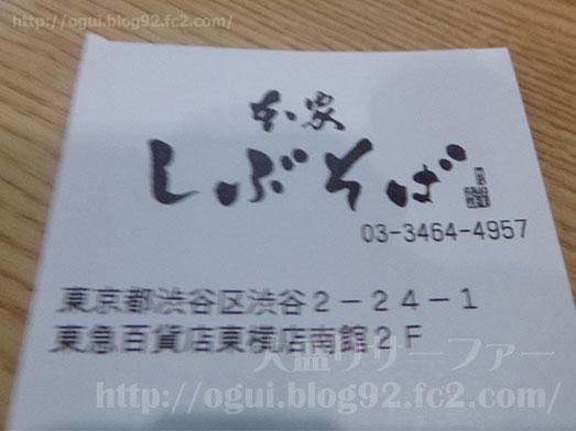 渋谷駅本家しぶそばで特盛り蕎麦024