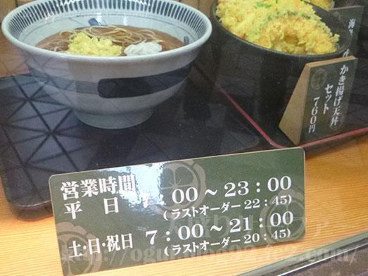 渋谷駅本家しぶそばで特盛り蕎麦025