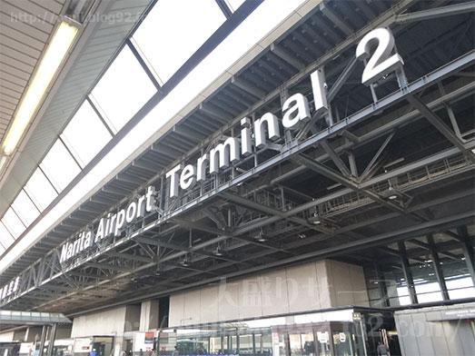 いなば和幸成田空港でお替り自由002