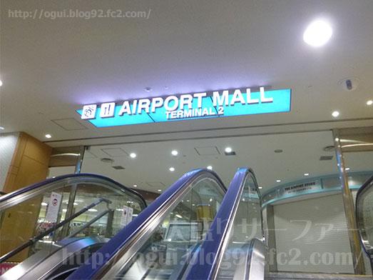 いなば和幸成田空港でお替り自由004