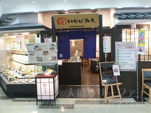いなば和幸成田空港でお替り自由006