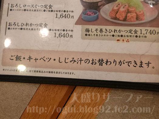 いなば和幸成田空港でお替り自由013