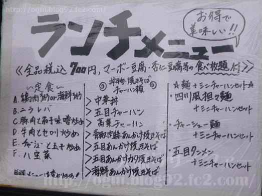 嘉徳園で麻婆豆腐が食べ放題009
