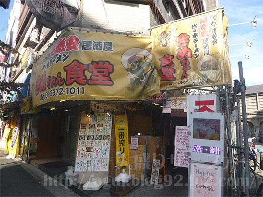 代々木きぬちゃん食堂デカ盛りカレーライス1kg004