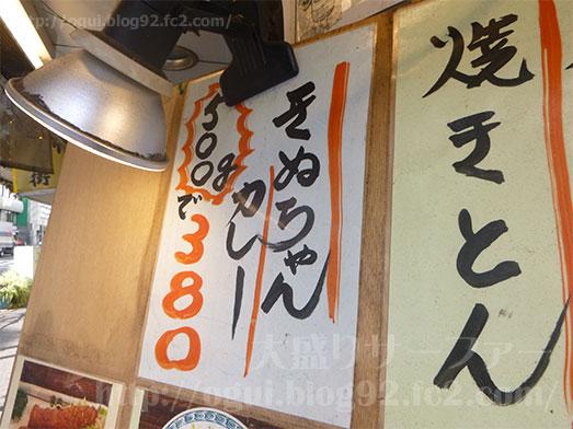代々木きぬちゃん食堂デカ盛りカレーライス1kg005