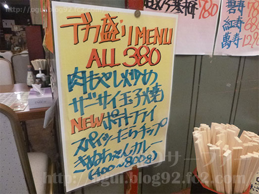 代々木きぬちゃん食堂デカ盛りカレーライス1kg011