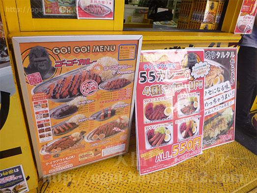 代々木きぬちゃん食堂デカ盛りカレーライス1kg021