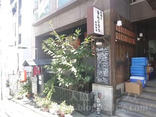 串焼きもんじろう渋谷でランチ005
