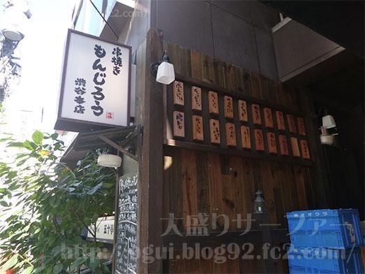 串焼きもんじろう渋谷でランチ006