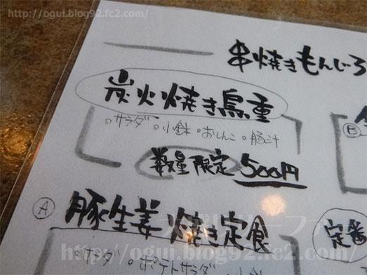 串焼きもんじろう渋谷でランチ011