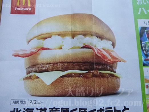 マクドナルド名前募集バーガー089