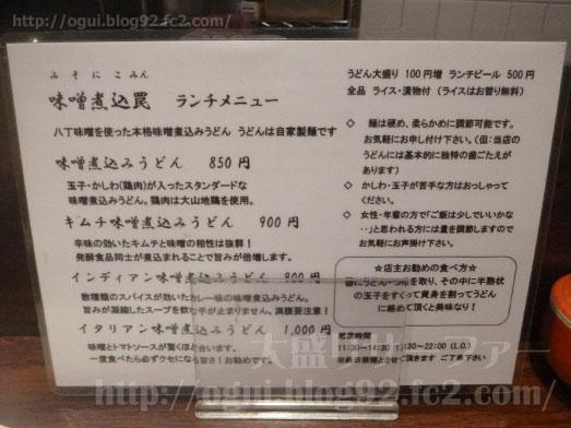 味噌煮込罠のランチご飯おかわり自由010