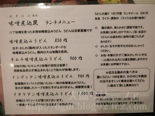 味噌煮込罠のランチご飯おかわり自由011