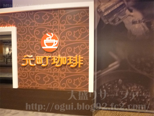 元町珈琲幕張でモーニング006