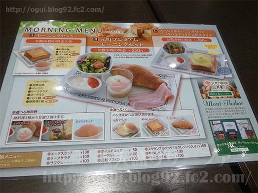 元町珈琲幕張でモーニング013