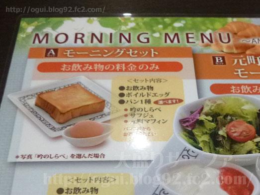 元町珈琲幕張でモーニング014