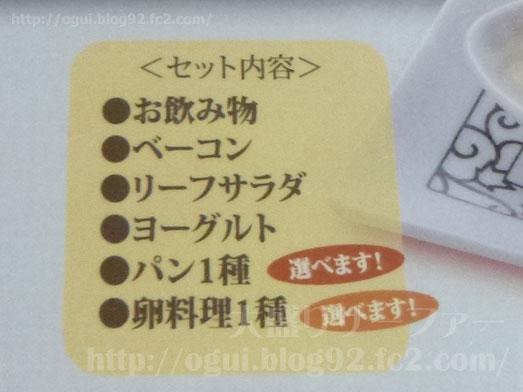 元町珈琲幕張でモーニング016