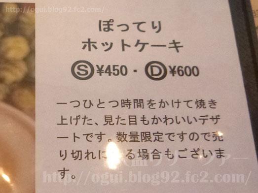 荻窪ブルックマークスぽってりホットケーキ015