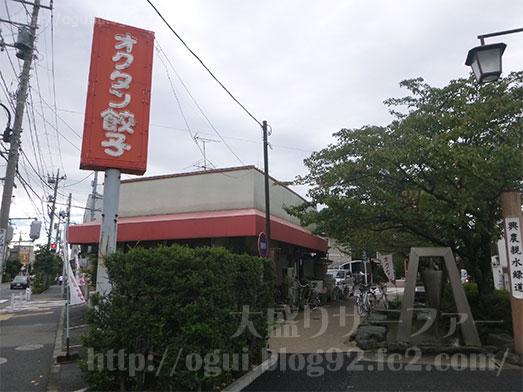 江戸川区のオクタン餃子でランチ003