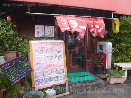 江戸川区のオクタン餃子でランチ005