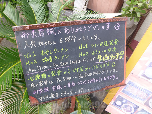 江戸川区のオクタン餃子でランチ006