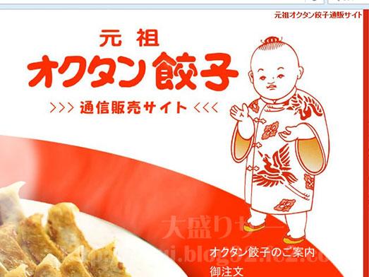 江戸川区のオクタン餃子でランチ018