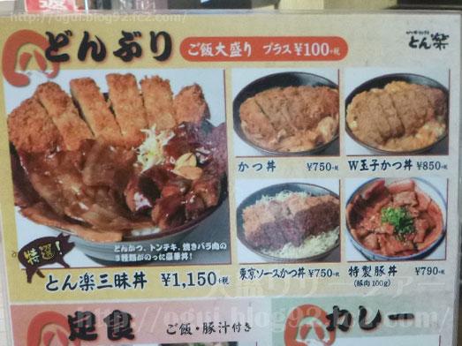 幕張パサールとん楽で豚汁定食009