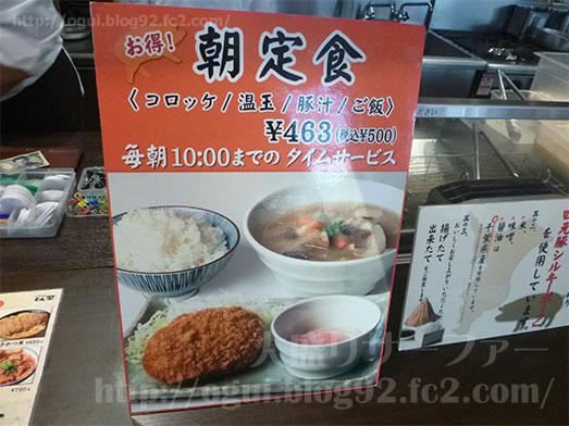 幕張パサールとん楽で豚汁定食011
