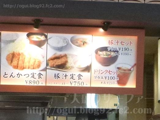 幕張パサールとん楽で豚汁定食012