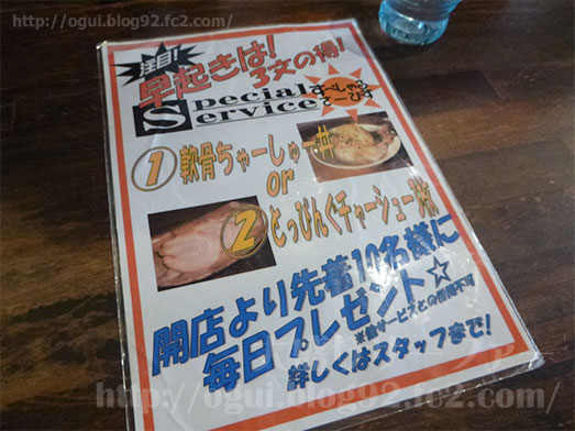 らーめん神月つけ麺と軟骨チャーシュー丼073