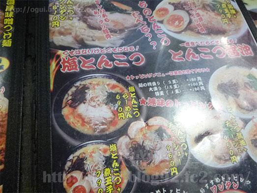 らーめん神月餃子食べ放題の餃子まつり099