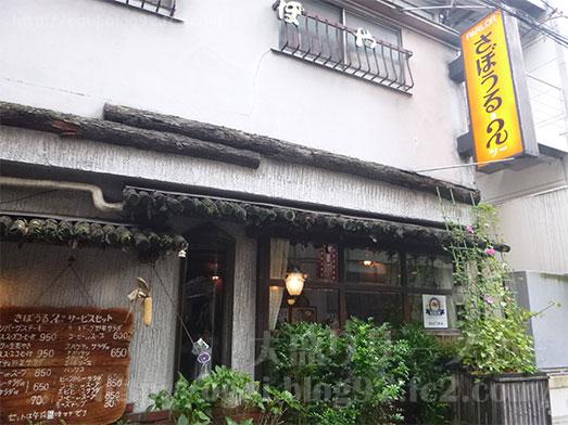 神保町喫茶店さぼうる2ハンバーグステーキランチ014