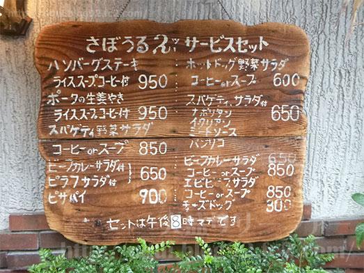 神保町喫茶店さぼうる2ハンバーグステーキランチ015
