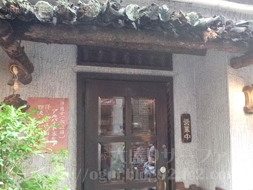 神保町喫茶店さぼうる2ハンバーグステーキランチ016