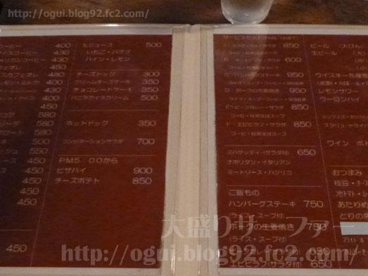 神保町喫茶店さぼうる2ハンバーグステーキランチ020