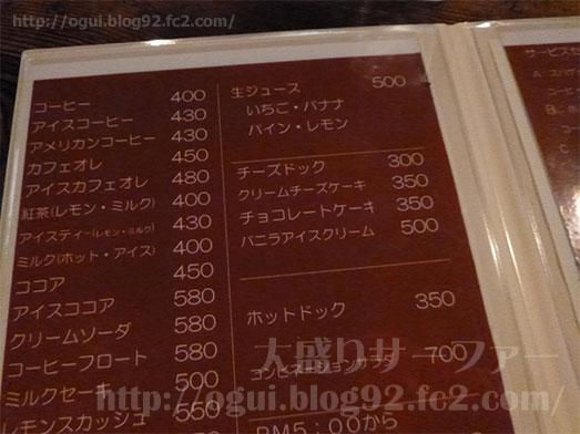 神保町喫茶店さぼうる2ハンバーグステーキランチ021