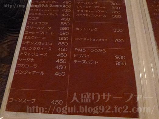 神保町喫茶店さぼうる2ハンバーグステーキランチ022