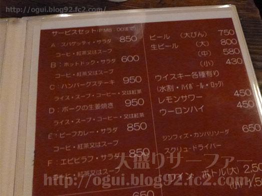 神保町喫茶店さぼうる2ハンバーグステーキランチ023