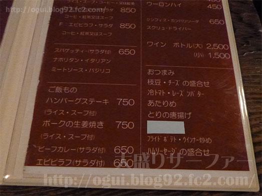 神保町喫茶店さぼうる2ハンバーグステーキランチ024