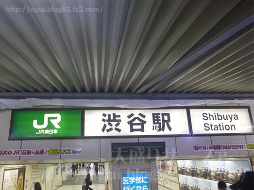 渋谷デカ盛りランチ仙台やチャーシューチャーハン002