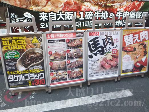 秋葉原ステーキタケルで特盛りステーキ丼005